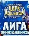 Цирк деда мороза - Лига зимних волшебников