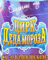 Цирк деда мороза - Новогодний БУМ в Доме Кино